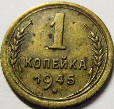 brak_chekana_1_kopejka_1945_goda_polnyj_raskol_shtempelja_po_aversu (1).jpg