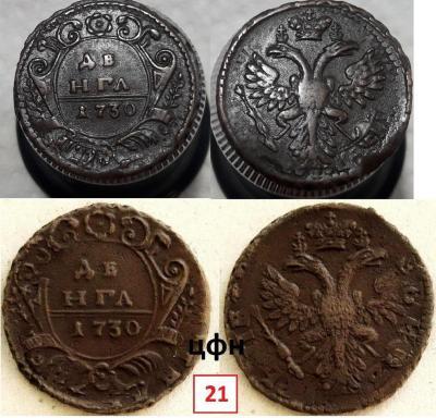 denga 1730-21re.jpg