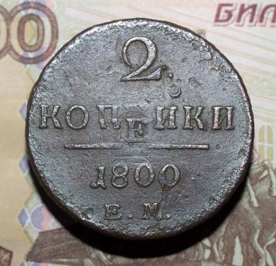 2 коп 1800-1.jpg