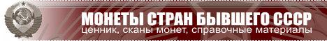 Монеты стран бывшего СССР. ценник, форум, справочные материалы