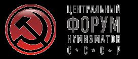 Центральный форум нумизматов СССР